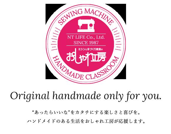 """Original handmade only for you """"あったらいいな""""をカタチにする楽しさと喜びを。ハンドメイドのある生活をおしゃれ工房が応援します。"""